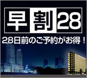 楽天トラベルアワード2009銀賞受賞特別プラン