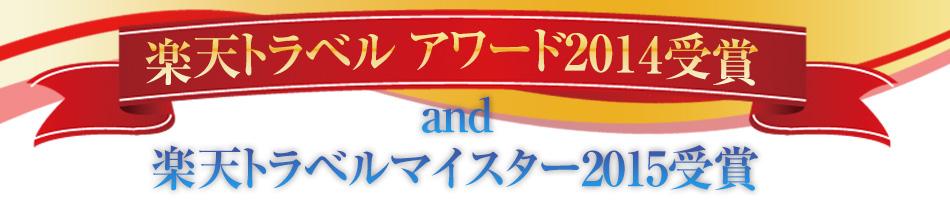 楽天トラベルアワード2014 敢闘賞 5年連続受賞 &楽天トラベルマイスター2015 記念特集ページ