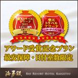 【楽天トラベルアワード2011金賞受賞記念】《最安保障・日付室数限定》最安価格でお部屋食を楽しもう♪