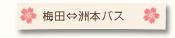 梅田⇔洲本バス