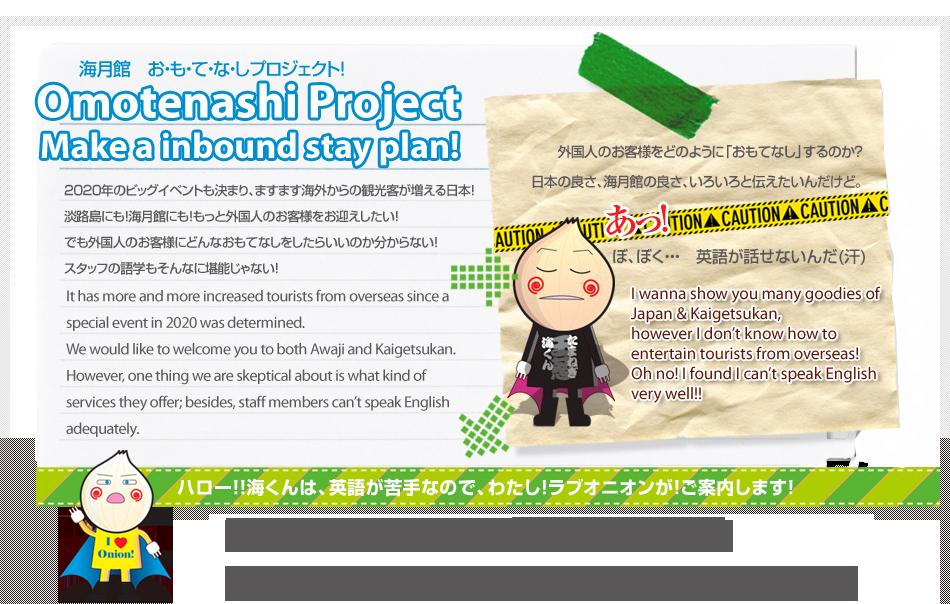 Omotenashi Project Make a inbound stay plan!