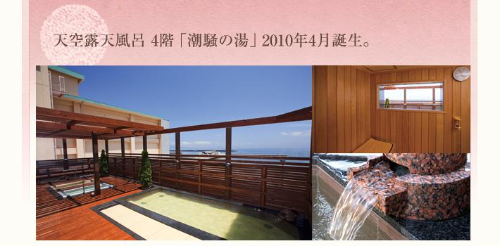2010年4月ふたつ目の露天風呂「潮騒の湯」がオープン。