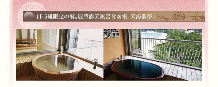 海月館の展望風呂付客室「天海別亭」