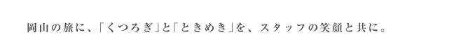 岡山の旅に、「くつろぎ」と「ときめき」を、スタッフの笑顔と共に。