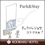 朝食付きの【パーク&ステイ】 ■12PM〜翌日12PMまで24時間パーキングOK