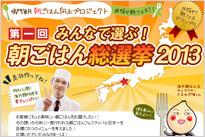 楽天トラベルアワード四国エリア レジャー部門 敢闘賞