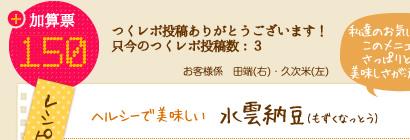 レシピ②水雲納豆