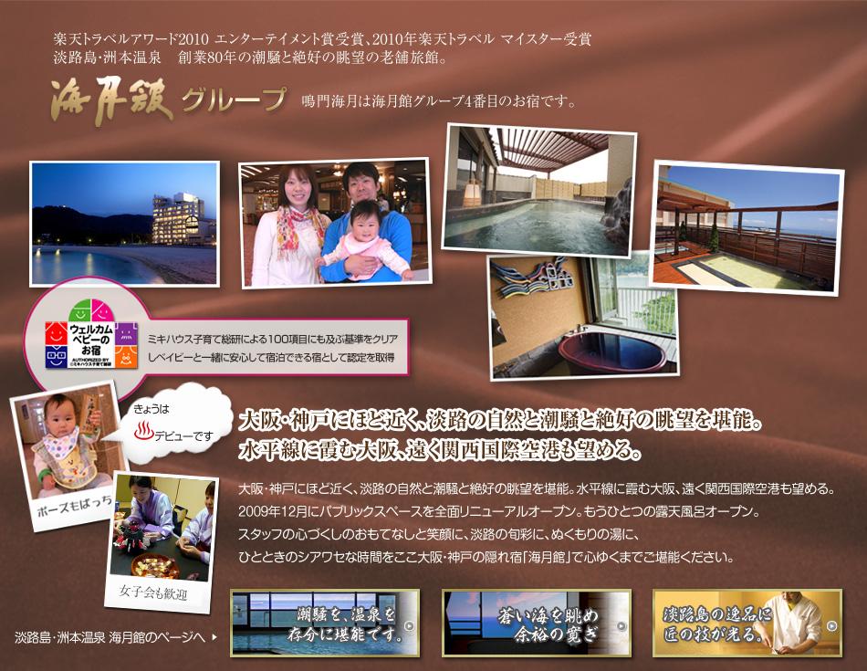 海月館グループ 楽天トラベルアワード2010 エンタメ賞受賞の宿