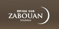 坐忘庵 (ざぼうあん) ZABOUAN Stay&Spa
