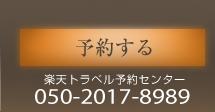 予約する 楽天トラベル予約センター 050-2017-8989