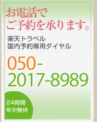 お電話でご予約を承ります。050-2017-8989
