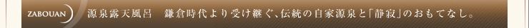 源泉露天風呂 鎌倉時代より受け継ぐ、伝統の自家源泉と「静寂」のおもてなし。