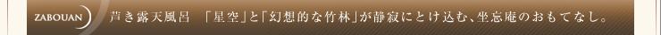 芦き露天風呂 「星空」と「幻想的な竹林」が静寂にとけ込む、坐忘庵のおもてなし。