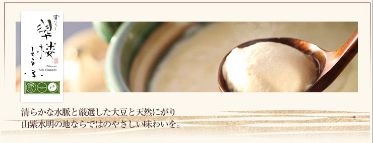 清らかな水脈と厳選した大豆と天然にがり山紫水明の地ならではのやさしい味わいを。