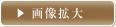 武川48米