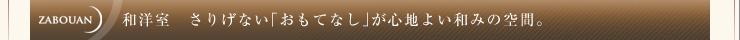 和洋室 さりげない「おもてなし」が心地よりなごみの空間。