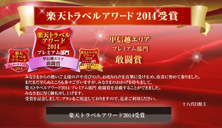 楽天トラベルアワード2014受賞 プレミアム部門 甲信越エリア 敢闘賞を受賞しました!
